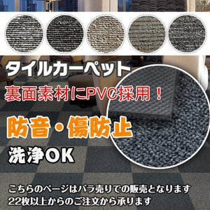 タイルカーペット PVC バラ売り まとめ買い フロア 床 ...