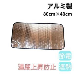 エアコン室外機カバー 室外機 反射板 断熱 遮熱 アルミ カ...