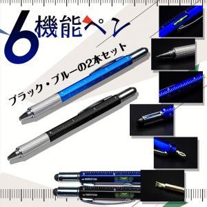 ペン ボールペン 2本セット 6機能  6in1 タッチペン 液晶 水平器 スケール 定規 ドライバー + - ねじ アルミ 六角形 転がらない 父の日 ブラック ブルー zk158 fkstyle