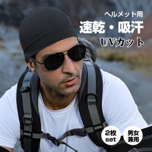 インナーキャップ 2枚セット ヘルメット 吸汗 速乾 通気性 涼しい クール バイク 自転車 スポーツ 帽子 安全帽 伸縮 フィット zk168|fkstyle