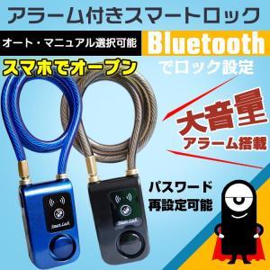 アラーム付きスマートロック アラーム 自転車 鍵 スマホ 開錠 施錠 無線 Bluetooth オート 自動 マニュアル パスワード 防犯 セキュリティ zk170|fkstyle