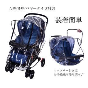 ベビーカー レインカバー ダブルファスナー クリア A型 B型 汎用タイプ 赤ちゃん 雨避け ホコリよけ 寒さよけ 防水 夏 散歩 お出かけ zk183