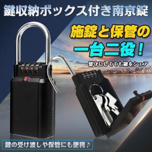 鍵 収納 キーボックス ダイヤル式 南京錠 キーバンカー 保管 受け渡し ダイヤル 暗証番号 zk185|fkstyle