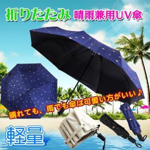 日傘 折りたたみ 日傘 遮光 UV 傘 レディース 晴雨兼用傘 紫外線 対策 遮熱 傘大きい 軽量 丈夫 傘 遮光効果 カサ zk188|fkstyle