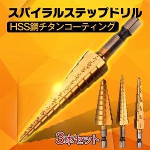 タケノコ ドリル ビット ステップドリル 3本セット インチ 穴あけ HSS鋼 チタンコーティング 六角軸 螺旋 zk190|fkstyle