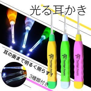 光る耳かき3個セット LED ライト ピンセット イヤーピック 耳掃除 耳そうじ みみかき zk193