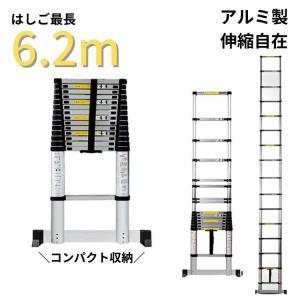 はしご 伸縮 6.2m アルミ コンパクト 調節 調整 14段階 111.5cm 収納 持ち運び ハシゴ 梯子 作業 取り替え DIY zk199|fkstyle