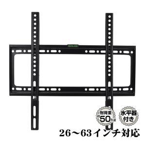 テレビ 壁掛け 金具 26〜63インチ対応 壁掛けテレビ 液...