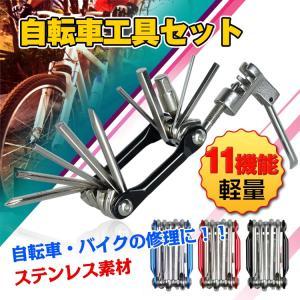 自転車 工具セット 多機能 11機能 マルチツール 六角レンチ チェーンカッター メンテナンス バイク 携帯 作業 修理 diy zk215|fkstyle