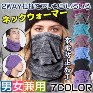 ネックウォーマー 2WAY 帽子 フリース キャップ メンズ レディース 男女兼用 わっちキャップ 帯電防止 zk218|fkstyle