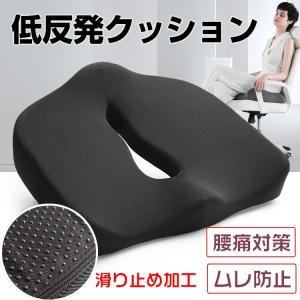 クッション 骨盤矯正 椅子用 オフィス 低反発 ドーナツ型 ...