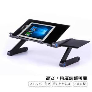 スタンド PC ノートパソコンスタンド パソコンデスク 伸縮型 折りたたみ 角度 高さ 自由自在 アルミ 軽量 持ち運び 雑誌 リラックス zk230 fkstyle