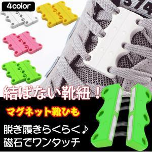 靴紐 靴ひも 磁石 マグネット 結ばない 解けない ワンタッチ 便利 左右セット シューアクセサリー zk234 fkstyle