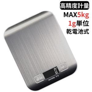 電子秤 スケール デジタル キッチン 料理 5kg 1g単位 はかり クッキング 精密 計量 ステン...