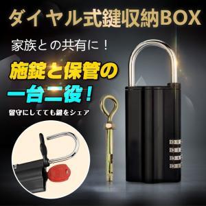 鍵 収納 キーボックス ダイヤル式 南京錠 キーバンカー 保管 受け渡し ダイヤル 暗証番号 zk274|fkstyle
