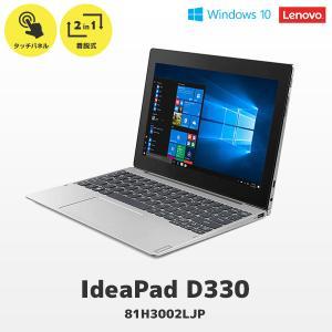 81H3002LJP レノボ Lenovo IdeaPad D330 ノートパソコン タブレット アイデアパッド キーボード脱着..