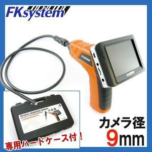 ファイバースコープ スネークカメラ 8803AL カメラ径 9mm タイプ|fksystem