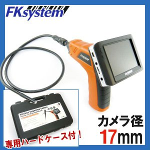 ファイバースコープ スネークカメラ 8803AL カメラ径 17mm タイプ|fksystem