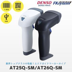 デンソーウェーブ DENSO バーコードリーダー AT25Q-SM AT26Q-SM | USB 1次元・2次元対応|fksystem