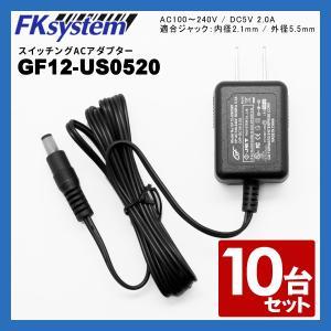 スイッチングACアダプター GF12-US0520 (5V/2.0A/内径2.1mm) ◆10個セット|fksystem