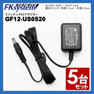 スイッチングACアダプター GF12-US0520 (5V/2.0A/内径2.1mm) ◆5個セット|fksystem