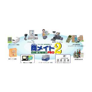 商メイトPRO2 BEGINNER-B (販売に仕入追加)