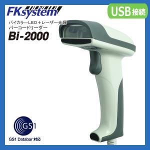 バイカラ―LED+レーザー光源 ロングレンジ バーコードリーダー Bi-2000 (USB接続)|fksystem