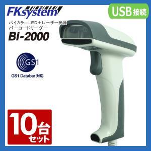 バイカラ―LED+レーザー光源 ロングレンジ バーコードリーダー Bi-2000 (USB接続) ◆10台セット|fksystem