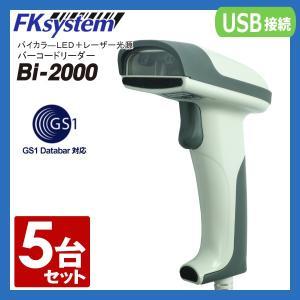 バイカラ―LED+レーザー光源 ロングレンジ バーコードリーダー Bi-2000 (USB接続) ◆5台セット|fksystem