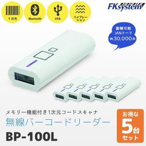 FKsystem 乾電池式 無線スキャナ BP-100 まとめ買い5台セット 今なら単4充電池2本付き|fksystem
