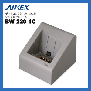 アイメックス データコレクタ BW-220シリーズ用 シングルクレードル BW-220-1C|fksystem