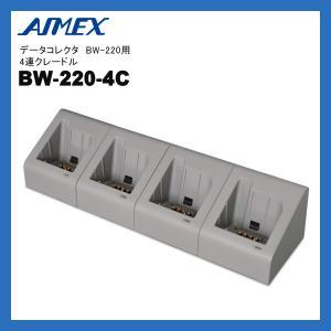 アイメックス データコレクタ BW-220シリーズ用 4連クレードル BW-220-4C|fksystem