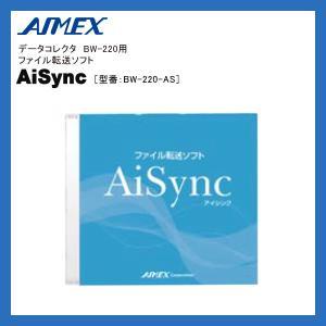 アイメックス データコレクタ BW-220シリーズ用 ファイル転送ソフト AiSync [型番:BW-220-AS]|fksystem