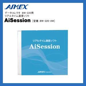 アイメックス データコレクタ BW-220シリーズ用 リアルタイム通信ソフト AiSession [型番:BW-220-AW]|fksystem