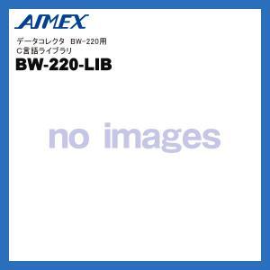 アイメックス データコレクタ BW-220シリーズ用 C言語ライブラリ BW-220-LIB|fksystem