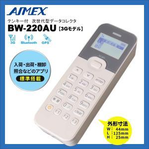 アイメックス テンキー付次世代型データコレクタ BW-220AU [3Gモデル]|fksystem