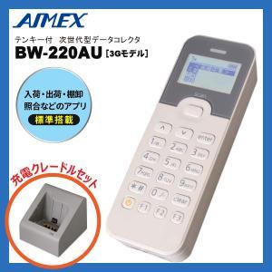アイメックス テンキー付次世代型データコレクタ BW-220AU [3Gモデル]+充電用クレードルセット|fksystem