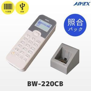 アイメックス テンキー付次世代型データコレクタ BW-220CB-CKSET [すぐに使える照合パック・バッチモデル]+充電用クレードルセット|fksystem