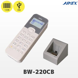 アイメックス テンキー付次世代型データコレクタ BW-220CB [バッチモデル]+充電用クレードルセット|fksystem