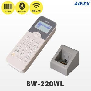 アイメックス テンキー付次世代型データコレクタ BW-220WL [無線LANモデル]+充電用クレードルセット|fksystem