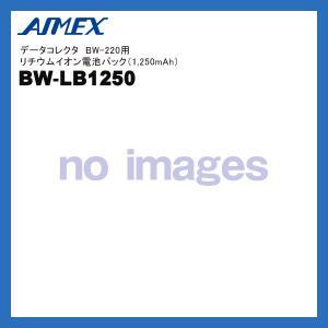 アイメックス データコレクタ BW-220シリーズ用 リチウムイオン充電池パック BW-LB1250|fksystem