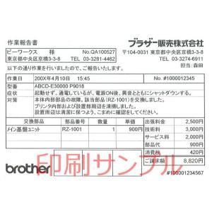 brother(ブラザー工業) C-211 (A6サイズ感熱紙 国内正規品・国内保証)|fksystem