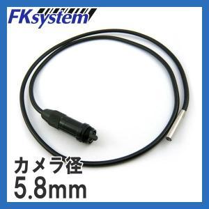 ファイバースコープカメラ専用交換用カメラ(カメラ径5.8mm)|fksystem