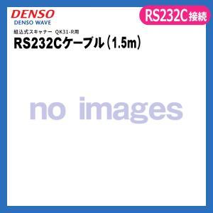 デンソーウェーブ 組込式スキャナー QK31-R用 RS-232Cケーブル (1.5m) fksystem