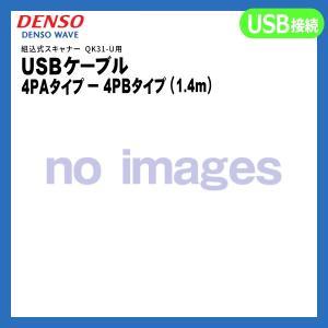 デンソーウェーブ 組込式スキャナー QK30シリーズ用USBケーブル(4PAタイプ-4PBタイプ) CB00-US1400/4A-4B-01 fksystem