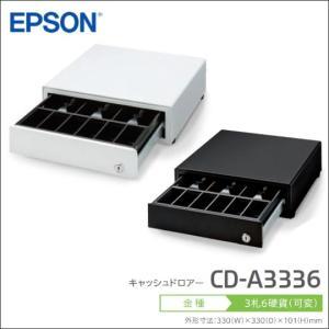 EPSON エプソン キャッシュドロア CD-A3336 DKDモジュラー接続 紙幣3種 貨幣6種 330mm角サイズ|fksystem