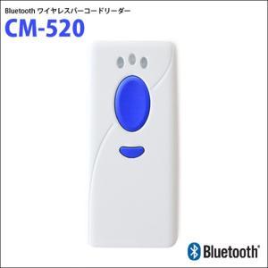 小型ワイヤレスバーコードリーダー CM-520 Bluetooth HID接続・USB対応|fksystem