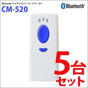 小型ワイヤレスバーコードリーダー CM-520ラバーケース Bluetooth HID接続・USB対応 5台セット|fksystem