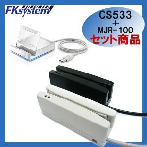 Bluetooth変換機 CS533+磁気カードリーダー MJR-100 ◆セット販売|fksystem