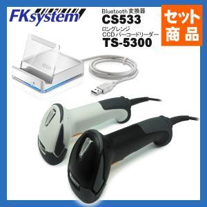 Bluetooth変換機 CS533+ロングレンジ CCDバーコードリーダー TS-5300 ◆セット販売|fksystem
